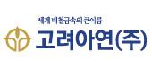koreazinc